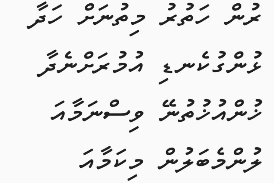 Maldivian Language-Basic Dhivehi